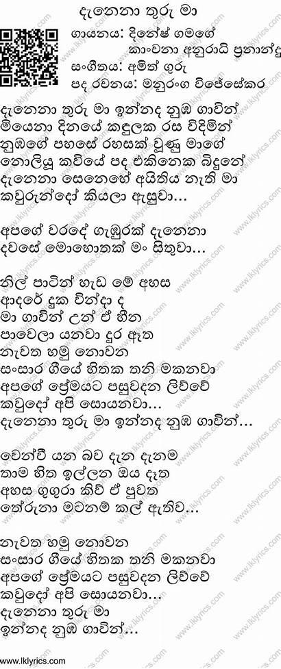Thuru Danena Maa Lyrics Kanchana Fernando Songs