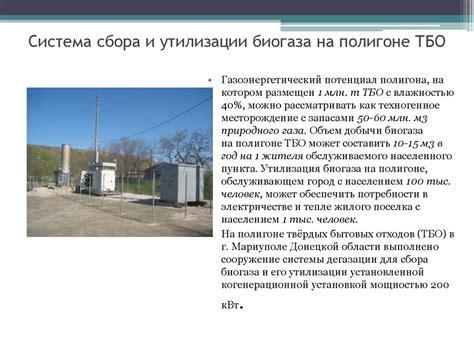 12. энергия биомассы . 12.2. производство биомассы для энергетических целей.