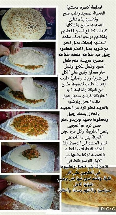 pin  mohamed ishek  osf mtbkhy recette arabic