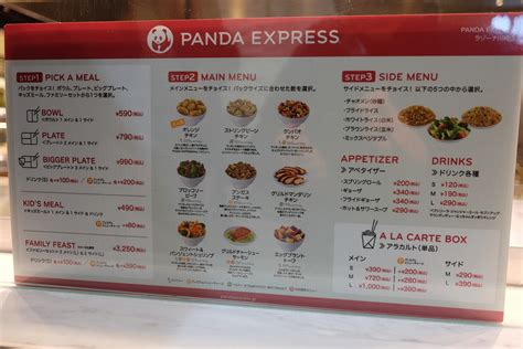 PANDA EXPRESS Menu how to order | DSCF3873 | Hideya HAMANO ...