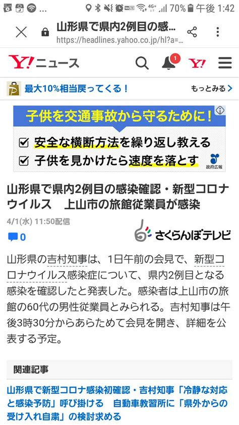 山形 県 コロナ 速報 ツイッター