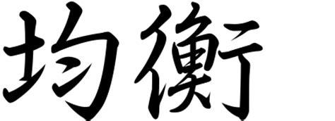 japanese symbol  balance  calligraphy