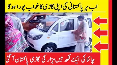 china elecric car  pakistan   rs  lac