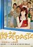 微笑pasta(Smiling Pasta)-电视剧-腾讯视频
