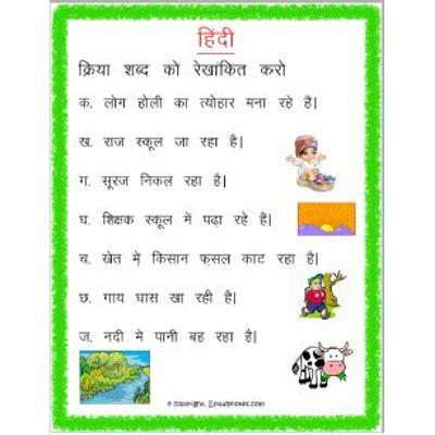worksheets  grade   hindi  worksheet blog