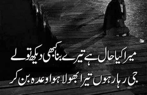 hd  wallpapers beautiful sad lovely urdu poetry