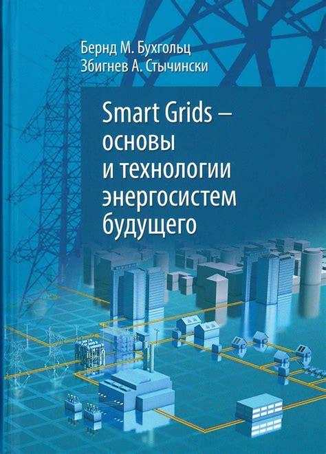 Будущее мировой электроэнергетики