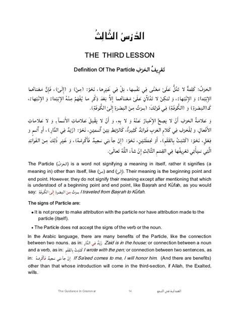 Quran Arabic Epub Free Download