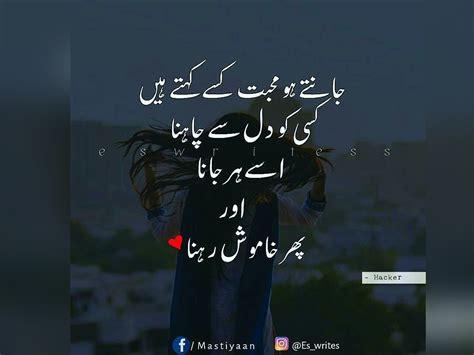 sad romantic muhabbat people life urdu quotes urdu