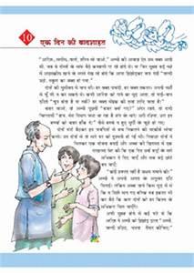 Download NCERT/CBSE Book: Class 5: Hindi: Rimjhim