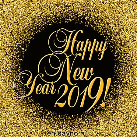 golden glitter happy new year animated card 2019
