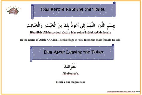 dua for entering bathroom in madam fadhlina