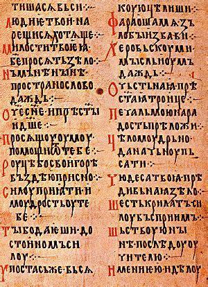 kyrillisches alphabet klexikon das freie kinderlexikon