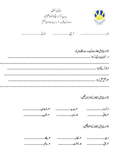 urdu tcspgnn page 3