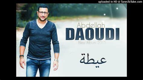 3ayta عبد الله الداودي