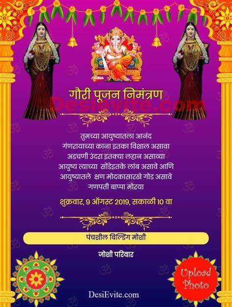 haldi kumkum invitation wording gauri pujan invitation