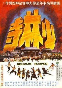 Shaolin Temple (1976 film) - Alchetron, the free social ...