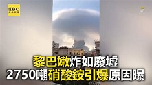 東森新聞 - 黎巴嫩炸如廢墟 2750噸硝酸銨引爆原因曝   Facebook