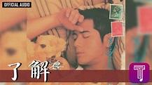 郭富城 Aaron Kwok -《了解》Official Audio(國)|風不息 全碟聽 08/11 - YouTube