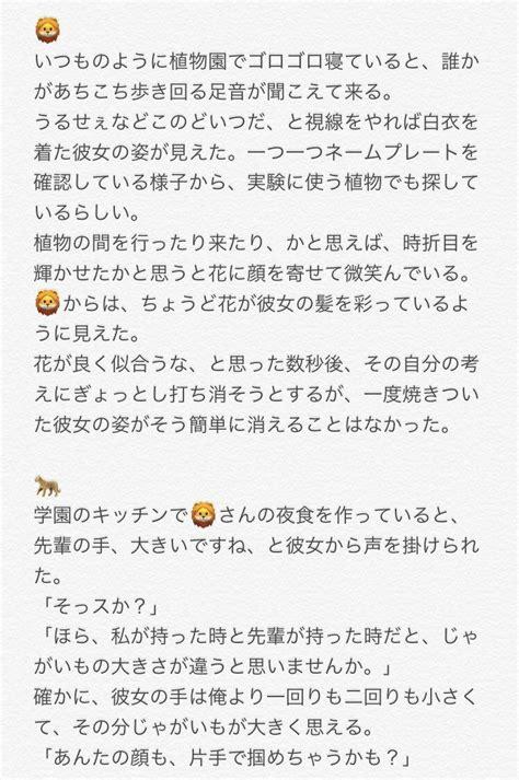 ツイステ レオナ 夢 小説