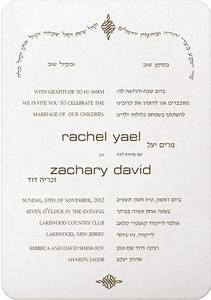 ecru or white card stock printed hebrew and english With traditional jewish wedding invitations