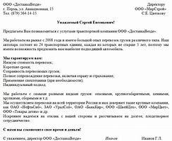 Образец письма обращения с просьбой отсрочки платежа в банк