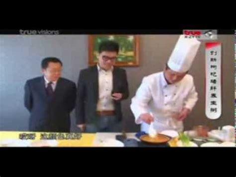 อาหารจีนแสนอร่อย 09022014 Asurekazani