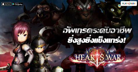 HeartsWar เกมมือถือ MMORPG อัปเกรดระดับอาชีพ ยิ่งสูงยิ่ง ...