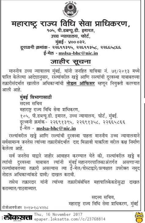 mumbai road complaint public notice  marathi lawgic