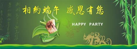 Dragon Boat Festival 2017 Shenzhen by Himake W 252 Nscht Ihnen Happy Dragon Boat Festival