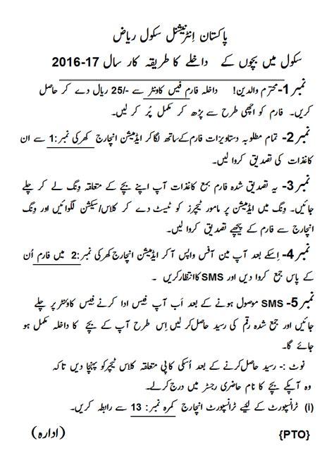 admission guide urdu pakistan international school riyadh