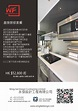 廁所及廚房 @ 裝修套餐 | Wing Fat Design Contracting Ltd.