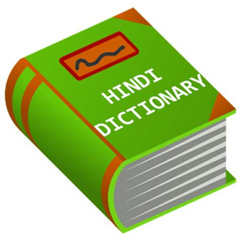 dictionary app for android dictionary app free for android spordujust1988