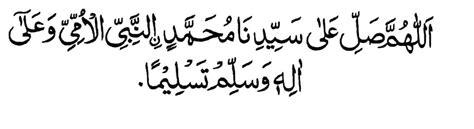 durood ya sayyidi sall allahu ta ala alayhi wa alihi