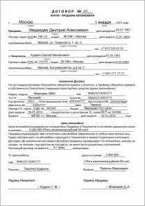 Расторжение договора купли продажи квартиры до регистрации