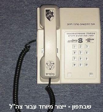 bureau du shabbat univers torah vivre la torah infos netanyahu achète