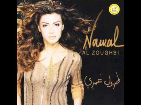 Nawal Zoghbi نوال الزغبي