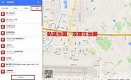 2分鐘學會用Google My Maps規劃自由行旅遊行程