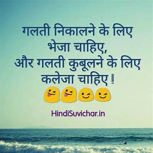 Funny Quotes In Hindi On Friendship - Best Quote 2018