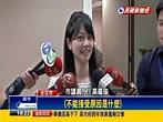 高嘉瑜認了!情歸助理馬文鈺-民視新聞 - YouTube