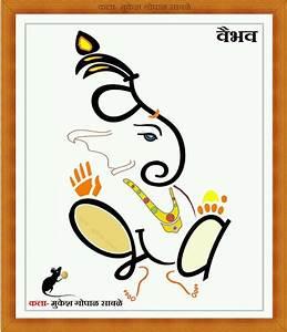 Nikhil Name In Ganpati Akshar ganesh | sagar | Pinterest ...