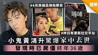 小鬼黃鴻升驚爆家中去世 發現時已屍僵終年36歲 - 晴報 - 娛樂 - 中港台 - D200916