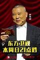 歡樂喜劇人第二季:節目形式,節目背景,節目賽制,節目特色,創作團隊,節目列表,常規_中文百科全書