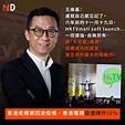 【香港電視】HKTVmall面世六週年,王維基發文回顧自己把「不可能」做到成功 | Market Digest