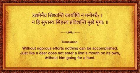 sanskrit shlokas   understand  deeper