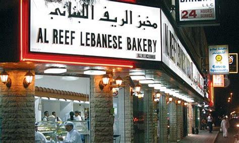 Decor Magazines In Uae by Al Reef Lebanese Bakery
