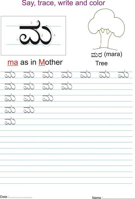 worksheet kannada worksheets for grade 1 carlos lomas