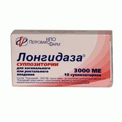 Купить Лонгидаза, 3000 МЕ, лиофилизат для приготовления..