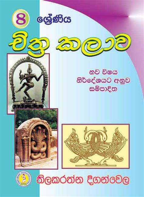 Grade 8 Sinhala