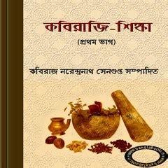 ayurvedic book in bengali